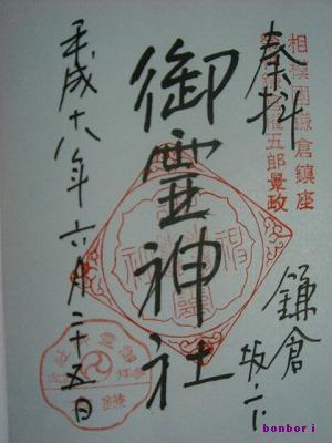 御霊神社(坂ノ下) '06.jpg