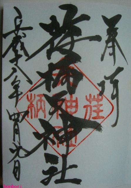 荏柄天神社 '06.jpg