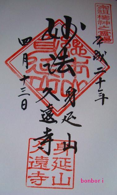 身延山久遠寺'08.jpg